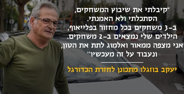 יעקב בוזגלו (גרפיקה: קרולינה אריכמן)