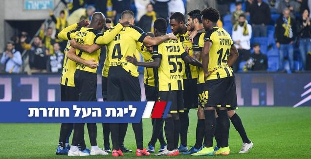 שחקני בית&qout;ר ירושלים (חגי מיכאלי)