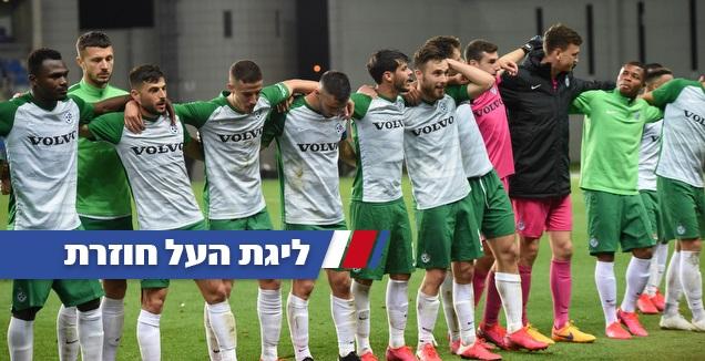 שחקני מכבי חיפה מודים לקהל (נעם מורנו)