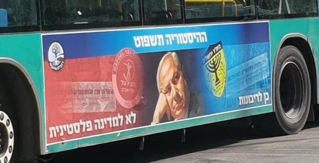 הקמפיין של תנועת רגבים (יח&qout;צ)