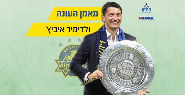 ולדימיר איביץ' מאמן העונה (תמונה: רדאאד ג'בארה, גרפיקה: קרולינה אריכמן)