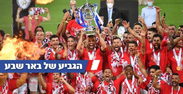 שחקני הפועל באר שבע מניפים גביע (חגי מיכאלי)