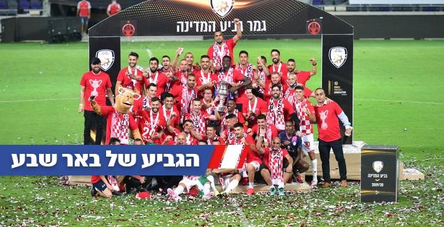 שחקני הפועל באר שבע חוגגים את הזכייה בגביע (חגי מיכאלי)