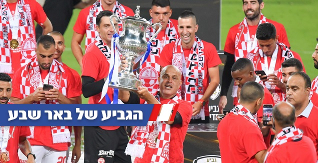 יוסי אבוקסיס מניף את גביע המדינה (חגי מיכאלי)