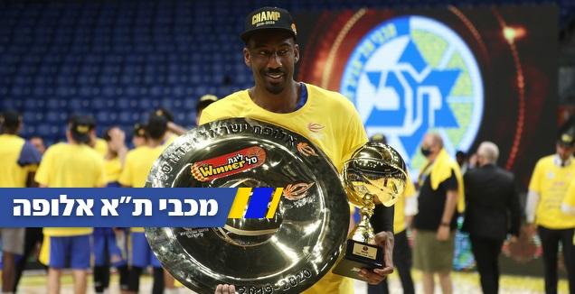 אמארה סטודמאייר עם האליפות וה-MVP (רדאד ג'בארה)