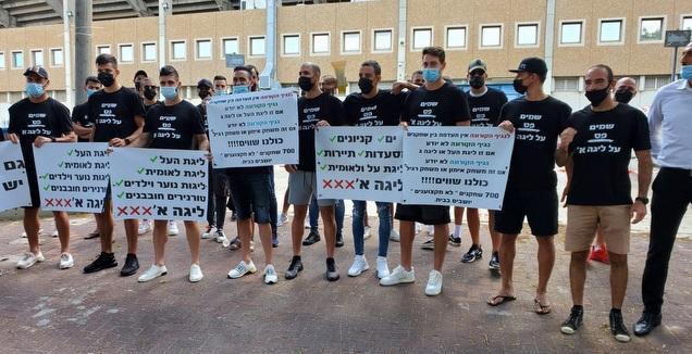 שחקני ליגה א' בהפגנה מול משרדי ההתאחדות (מערכת ONE)
