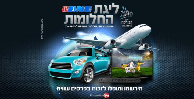 הפרס הגדול של ONE: רכב חדש (גרפיקת תמונה: Funatix)