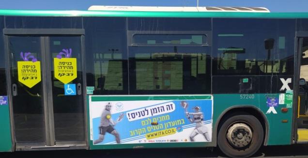 קמפיין איגוד הטניס (צילום: פרטי)