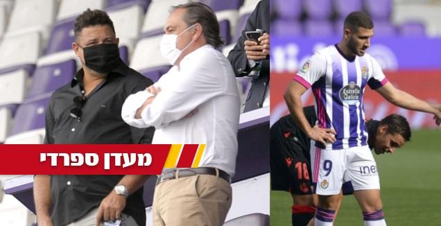 שון וייסמן בבכורה, רונאלדו ביציע (La Liga)