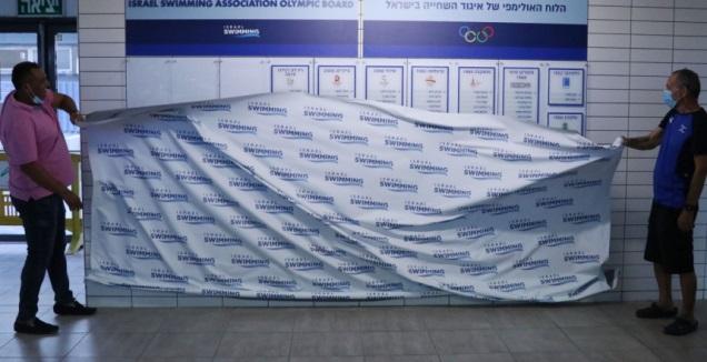 חשיפת  הקיר האולימפי (איגוד השחייה)