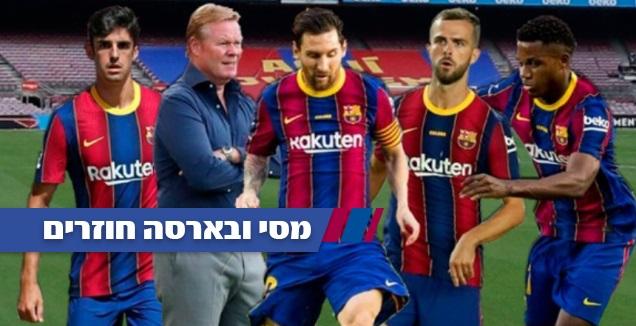 פאטי, פיאניץ', מסי, קומאן וטרינקאו (רויטרס, האתר הרשמי של ברצלונה)