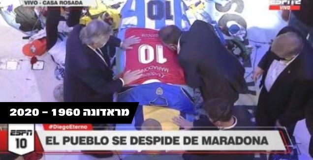 Argentine President kisses Maradona's grave (screenshot)