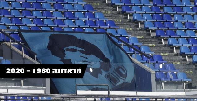 השלט של מראדונה באצטדיון של נאפולי (רויטרס)