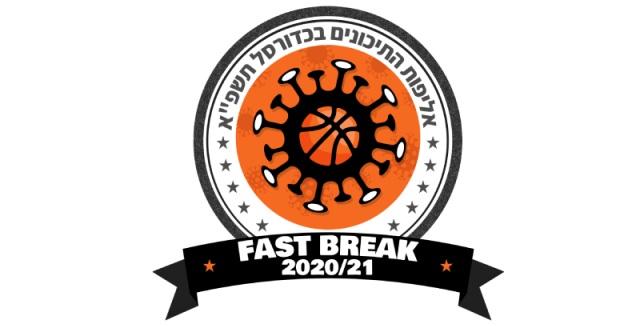 לוגו ליגת התיכונים (מערכת ONE)