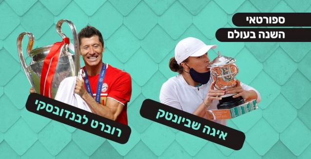 ספורטאי השנה בעולם (גרפיקה: קרולינה אריכמן)