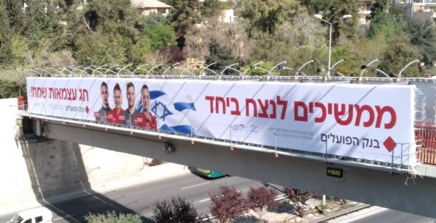 שלטי הקמפיין (הוועד האולימפי בישראל)
