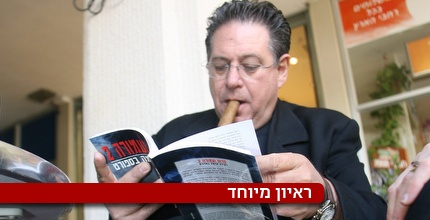 שאול אייזנברג עם הספר: