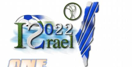 ישראל 2022. המונדיאל הגיע לארץ הקודש (בעז גורן)