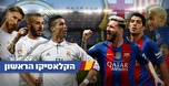 11 מול 11: שחקני ברצלונה וריאל ראש בראש