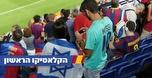 2,000 ישראלים שילמו אלפי שקלים ויהיו בקלאסיקו