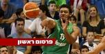 טוני מיטשל הבריז מוועדת המשמעת של חיפה