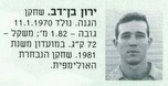 כדורגלן העבר ירון בן דב הלך לעולמו בגיל 46