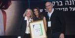 אלונה ברקת נבחרה לאשת השיווק של שנת 2016