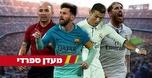 תחזיקו חזק: סיכום הסיבוב בליגה הספרדית