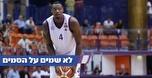 """""""מקרה גייטס עלול לסבך את הכדורסל הישראלי"""""""