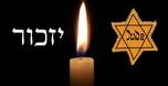 יזכור: עולם הספורט מציין את יום השואה והגבורה