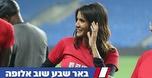 אלונה ברקת: המטרה היא להגיע לליגת האלופות
