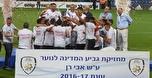 לראשונה בתולדותיה: רעננה זכתה בגביע המדינה