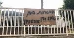 """אוהדי עירוני ק""""ש פתחו במחאה נגד ראש העיר"""