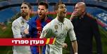 דרמה, עד הסוף: סיכום העונה בליגה הספרדית