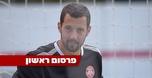 עומר פרץ וניב סידי יהיו עוזרי המאמן של איוניר