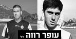 שחקן העבר של מכבי חיפה עופר רווה הלך לעולמו