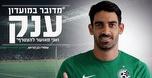 רשמי: עומרי בן הרוש חתם לשנתיים במכבי חיפה