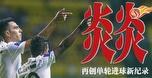 זהבי מככב על שערי העיתונים בסין: הוא לוהט