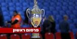 קבוצות הלאומית שוקלות החרמת גביע המדינה