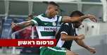 """מכבי פ""""ת תסיר את התביעה כנגד מכבי חיפה"""