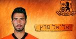 החמישי: אליאל פרץ חתם לעונה בבני יהודה