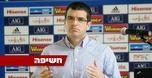 המבקר טוען: איגוד השופטים בישראל מושחת