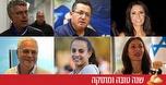 הספורט הישראלי מברך: בריאות, הצלחה ושגשוג