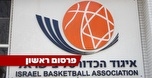 איגוד הכדורסל נמצא תחת חקירת המשטרה