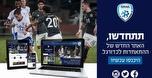 ההתאחדות לכדורגל השיקה את האתר החדש