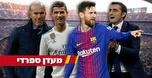 ברצלונה ועוד 19: סיכום הסיבוב בליגה הספרדית