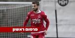 הבורר קבע: גוטליב לא משוחרר מהפועל תל אביב