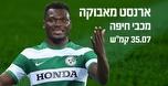 מכבי חיפה האחרת: הכדורגלנים המהירים בארץ