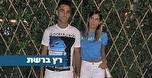 חוגגים עצמאות: ספורטאי ישראל מברכים ברשת