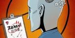 הקריקטורה של צ'ונגצ'ינג: ג'ורדי מתכונן לזהבי